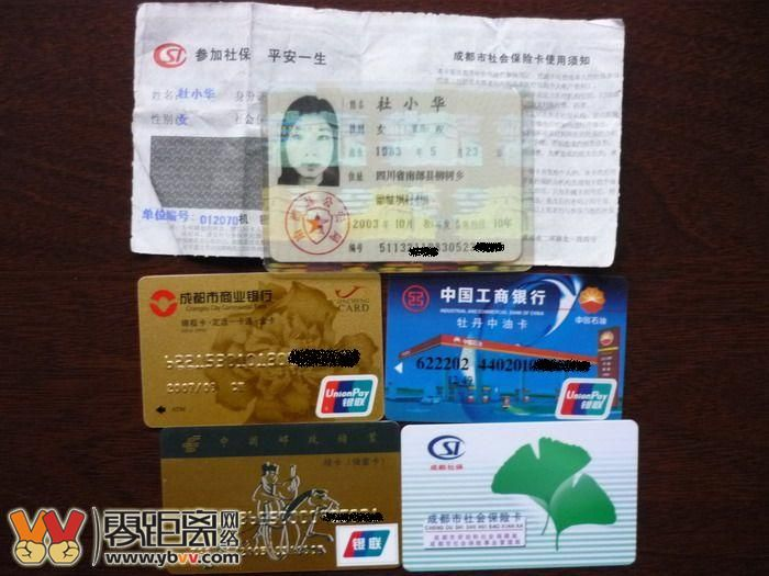 失物招领 杜小华女士的身份证及数张银行卡